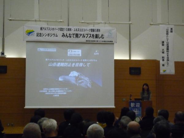 大城氏による講演「山岳医として山岳遭難防止を目指して」