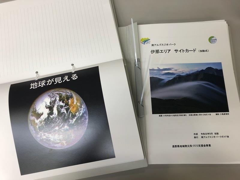 サイトカード(伊那エリア)