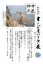 藤井璃石「書×ジオパーク展」