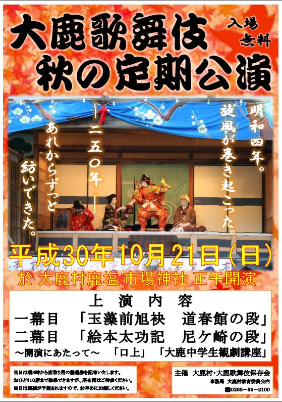 30年度秋の定期公演ポスター
