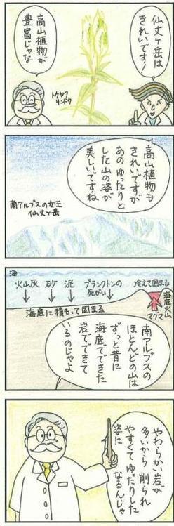 2 仙丈ヶ岳のひみつ
