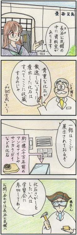 52 施設紹介(6) 戸台の化石資料室