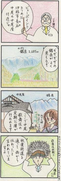 53 ビューポイント紹介(2) 長谷中尾から鋸岳