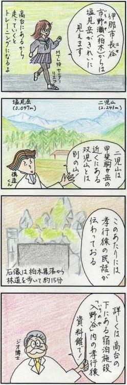 54 ビューポイント紹介(3) 長谷市野瀬から塩見岳