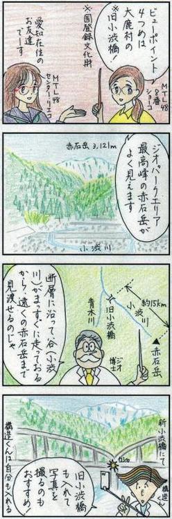 56 ビューポイント紹介(4) 大鹿村旧小渋橋から赤石岳
