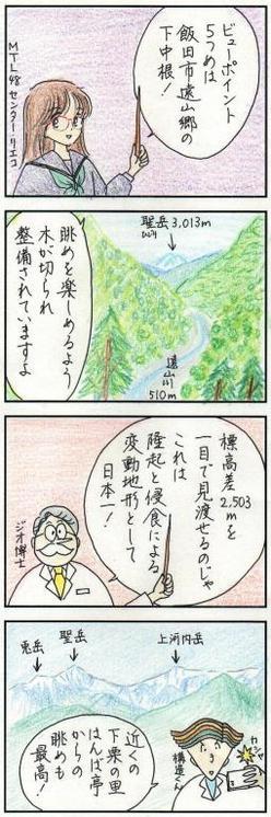 57 ビューポイント紹介(5) 遠山郷下中根から聖岳