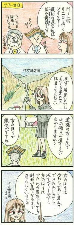 11 ジオサイト紹介(1) 板山露頭...