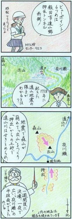 58 ビューポイント紹介(6) 遠山郷押出から夜川瀬