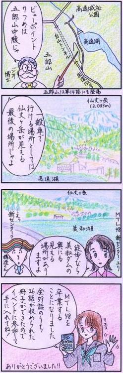 59 ビューポイント紹介(7) 高遠町五郎山から仙丈ヶ岳
