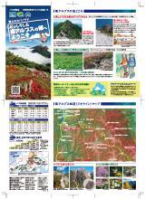 南アルプス林道から駒ヶ岳・仙丈ヶ岳ルートガイドマップ