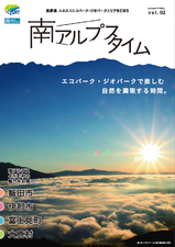 南アルプスタイム vol.02